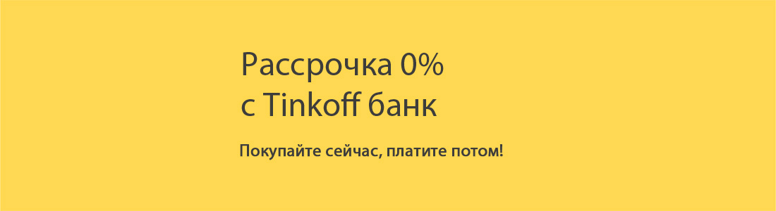 Tinkoff-product